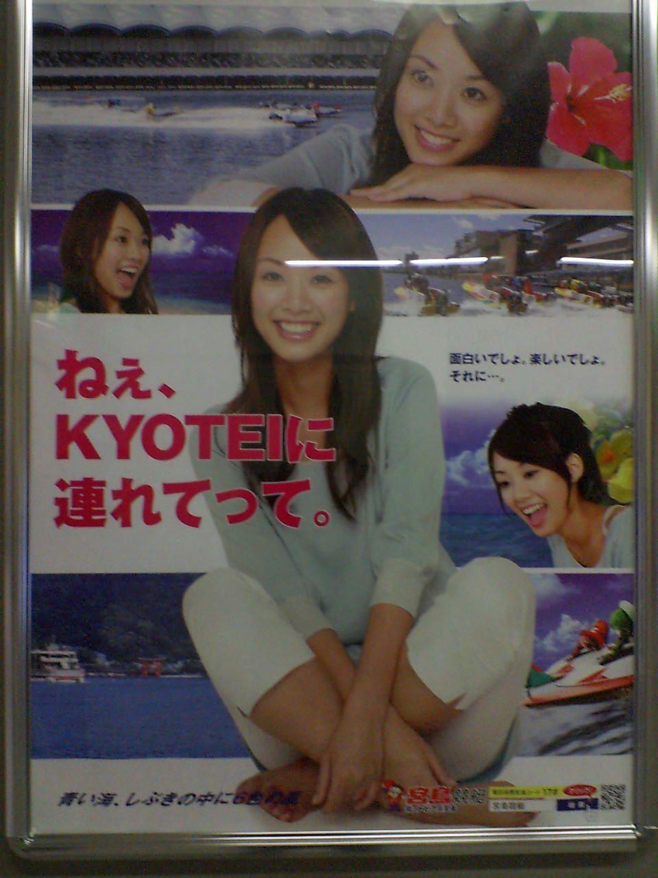 ねぇ、優奈をKYOTEIに連れてって。