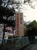 麻生看護医療専門学校
