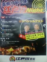 夏祭り第二弾!江戸川Night 2006ボート記念場外
