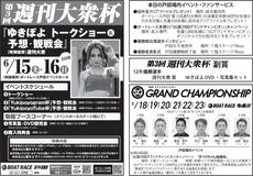戸田週刊大衆杯イベント詳細