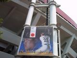 BP横浜すぐ近くの横浜スタジアム