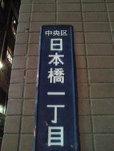 東京都中央区日本橋一丁目