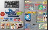 江戸川TBC広告