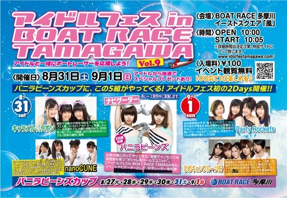 アイドルフェス in BOATRACE TAMAGAWA Vol.9