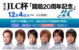 JLC杯展望サイト開設中の江戸川HP