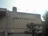 今北総合センター