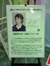 江戸川王子もヤギさんプロジェクトを応援します!