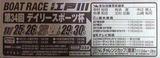 江戸川デイリースポーツ杯開催案内