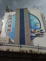 2Mスタンドのだまし絵と江戸川ロゴ