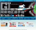 G1関東地区選手権特設サイト