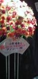 卒業祝いの花輪