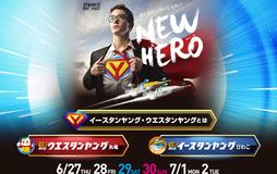 新たなヒーローとなれ!