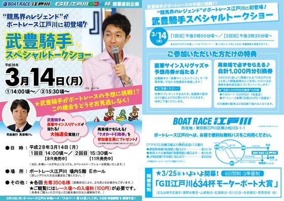 武豊スペシャルトークショー