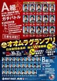 大村グランプリポスター