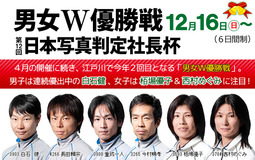 男女W優勝戦展望サイト公開中