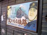青梅駅の映画看板その1