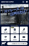 BOATRACE江戸川アプリ画面