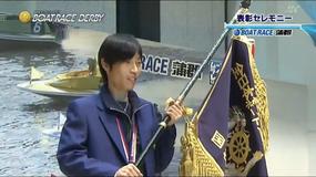 ダービージャケットを着て優勝旗を持つ守田俊介