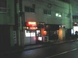 スタ丼発祥の店サッポロラーメン国立店