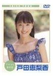 戸田恵梨香DVD「Sweet」