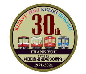 京急・北総相互直通運転30周年