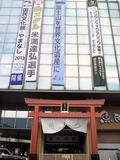 富士山の入口