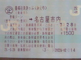 豊橋往復きっぷ