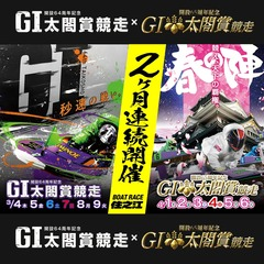 G1太閤賞競走2ヶ月連続開催