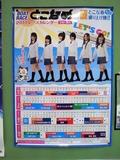 とこなめもっと×2盛り上げ隊!!ポスターカレンダー