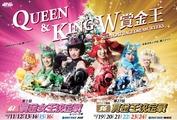 QUEEN & KING W賞金王