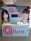 新生・中京競馬場◎pen!