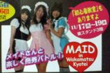MAID in Wakamatsu Kyotei