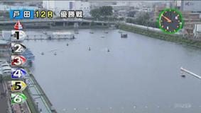 戸田優勝戦枠なり1vs5