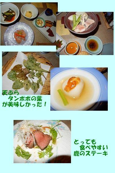 中村屋夕食