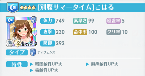 オルガル2_才能開花8_10