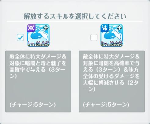 オルガル2_才能開花8_04