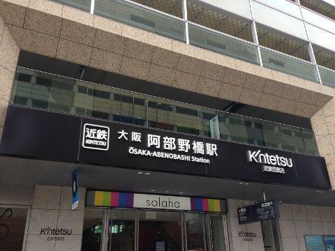 大阪後R012