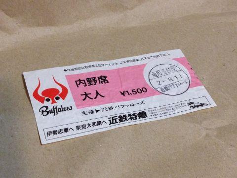 大阪後R072