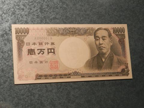 ①66一万円札
