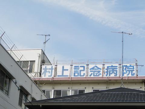 ①19村上記念病院