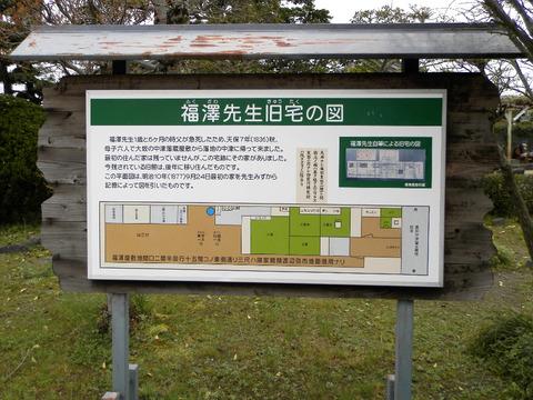 ①57福沢公園