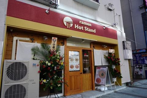 ramen Hot Stand@白かけラーメン