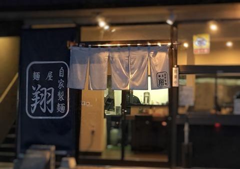 麺屋翔@淡麗しゃばしゃば塩つけ麺