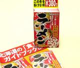 ラーメン50発売