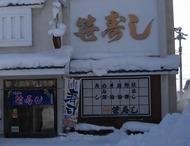 笹寿司 東川町