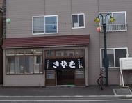 マルイ食堂3