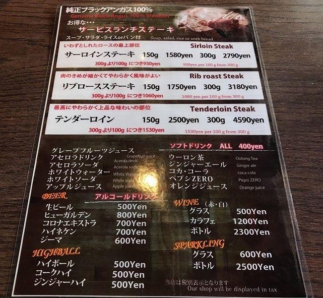 バル 福山 肉