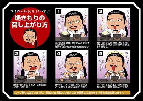 22keisuke4_pop2