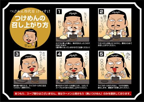 22keisuke4_pop1