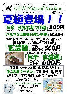 夏麺登場(カラー)s